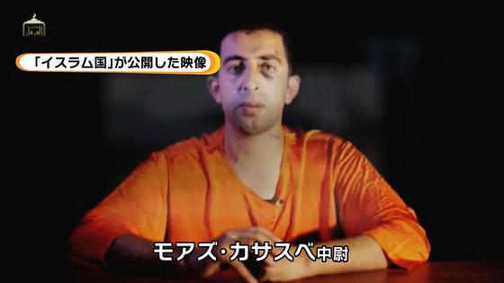 ヨルダン軍パイロット殺害か 死刑囚の刑執行するとの情報も