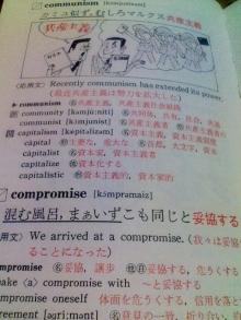 英単語、日本語の単語の覚え方(語呂合わせ)