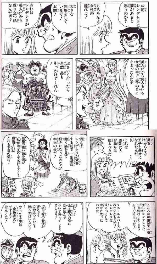 「お姫様はどうしてみんな可愛いの?」という疑問に母親が答えた結果…。