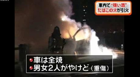 車内でスピリタス→たばこ引火 男女ヤケド