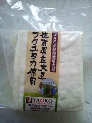 佐賀県産大豆フクユタカ使用佐賀大豆とても堅い手造り木綿 : 安曇野時間