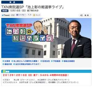 テレ東の選挙特番に出演した池上彰さん、直球質問で政治家を斬る ネット上では「池上無双」と評価 | ニコニコニュース