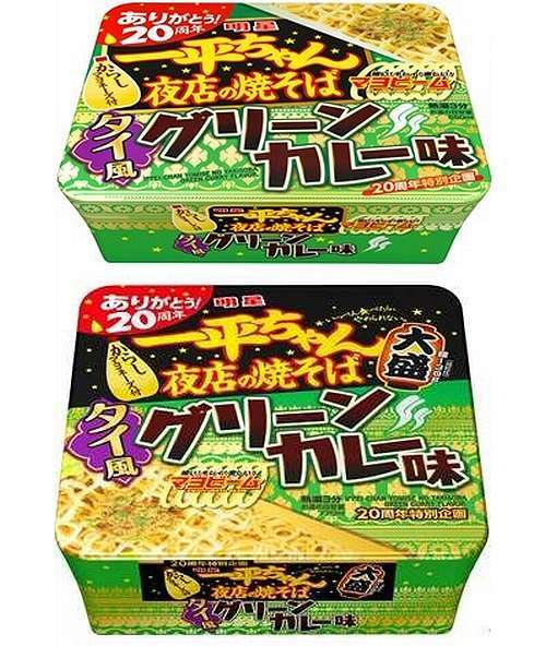 グリーンカレー味カップ焼そば、「一平ちゃん夜店の焼そば」20周年で。 | Narinari.com