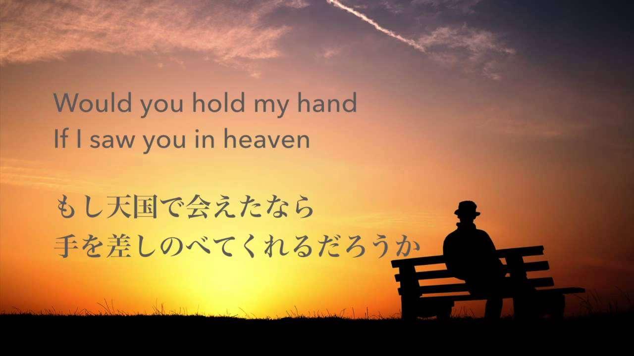 Eric Clapton - Tears In Heaven  (日本語歌詞付き - Japanese lyrics) - YouTube