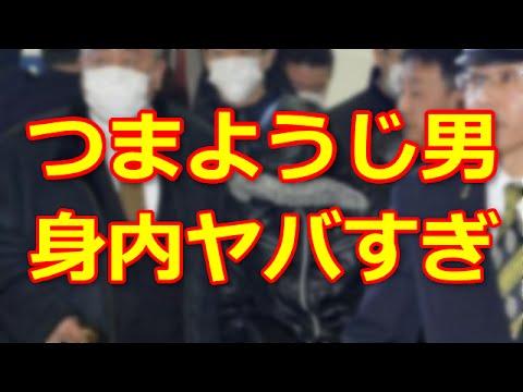 つまようじ少年は在日韓国人で生活保護受給者w さらに身内がやばすぎwww - YouTube