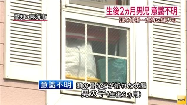 「頭を骨折し意識不明の重体」虐待か…生後2か月男児が重体(名古屋)