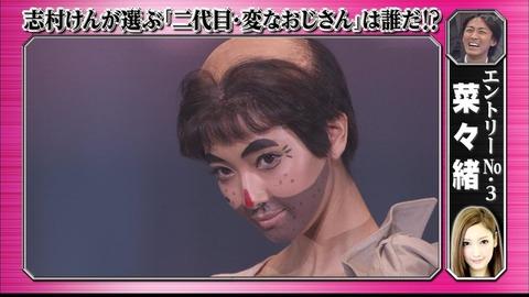 """菜々緒、衝撃の""""口裂けホワイトニング女""""写真公開"""