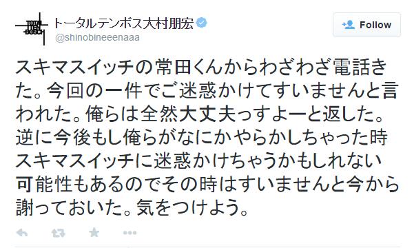 トータルテンボス大村朋宏にスキマスイッチ常田真太郎が直電謝罪
