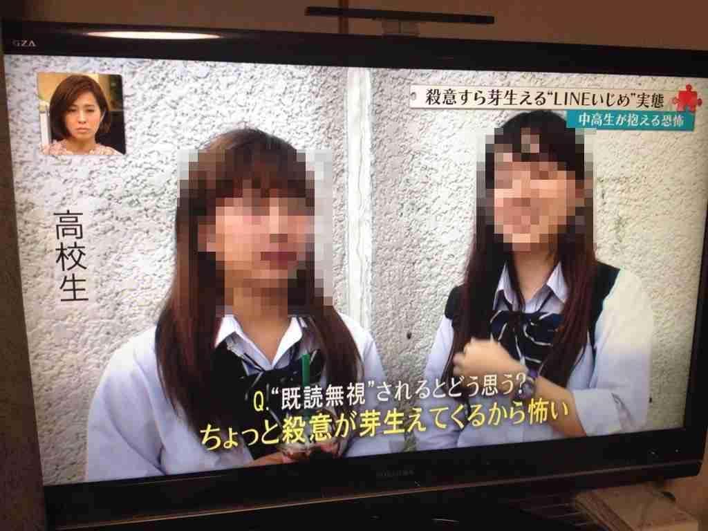 """高校生、LINEで""""既読無視""""されると「殺意が芽生えてくる」"""