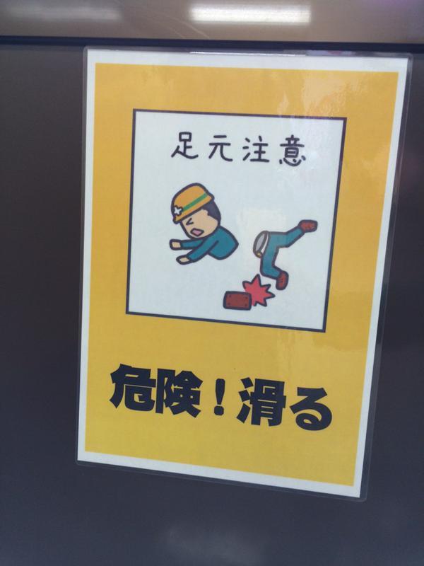 足元に注意せず滑ると死ぬほど危ないということが分かる注意書き:ハムスター速報