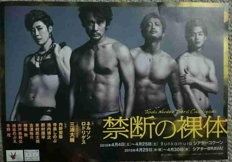 内野聖陽 舞台「禁断の裸体」主演!チラシで美しすぎる肉体披露