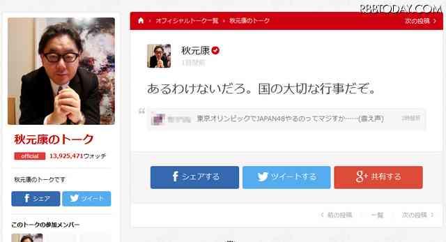 """東京五輪に""""JAPAN48""""構想? 秋元康氏、報道を一蹴 「あるわけないだろ」"""