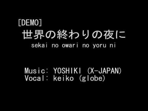 globe 未発表曲 「世界の終わりの夜に」 with YOSHIKI (X Japan) - YouTube