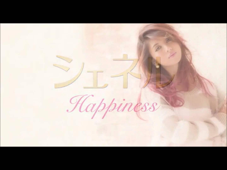 【本人高音質】シェリル happiness full 【ディアシスター主題歌】 - YouTube