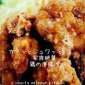 カリッとジュワッと 家族絶賛鶏の唐揚げ。 by happy sky [クックパッド] 簡単おいしいみんなのレシピが195万品