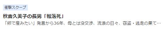 「卵で産みたい」発言から36年 秋吉久美子の長男が