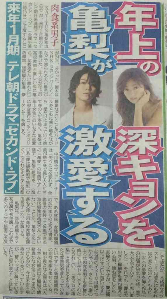 深田恭子『セカンド・ラブ』で濡れ場に挑むも演技に辛辣評価「どんどん演技がヘタになっていく」