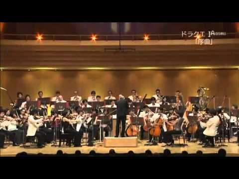 すぎやまこういち 交響組曲ドラゴンクエスト「序曲」 - YouTube