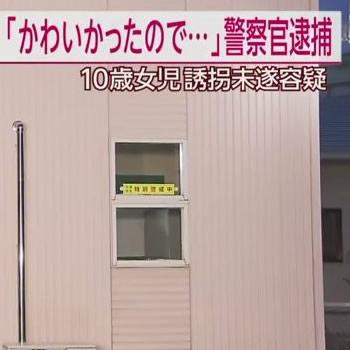 秋山暢大巡査を逮捕、小4女児誘拐未遂-群馬県警渋川警察署勤務 | 日刊時事ニュース