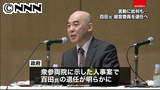 言動に批判も…百田氏、経営委員退任へ