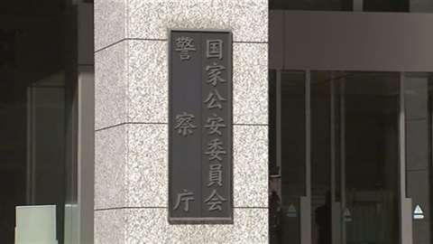 「警察庁、警視庁と千葉県警に合同捜査を指示」 News i - TBSの動画ニュースサイト
