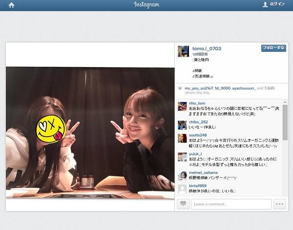 板野友美 妹と焼肉2ショット「雰囲気そっくり」の声 - Ameba News [アメーバニュース]