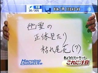 チョコレートプラネット・松尾駿、殺人事件現場での撮影中に怪奇現象