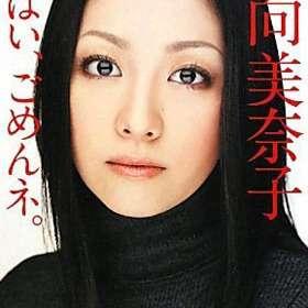 「私が溺れたのはクスリじゃなく、男」 覚せい剤で逮捕された小向美奈子の壮絶な独白|LITERA/リテラ 本と雑誌の知を再発見