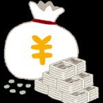 【切実】お金の貯め方・増やし方を教えてください