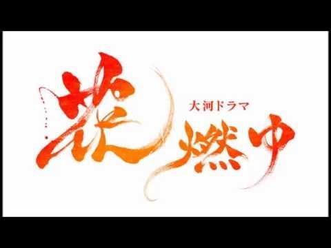 NHK大河ドラマ「花燃ゆ」OPテーマ曲 - YouTube