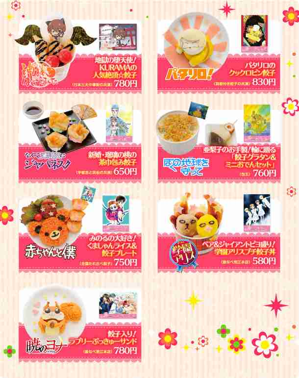 東京・池袋のナンジャタウンにて『花とゆめ』コラボイベント開催 名作モチーフのメニュー12種用意