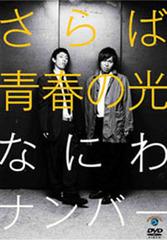 さらば青春の光、不倫発覚で「人力舎、松竹、吉本と共演NG」の大ピンチ!?