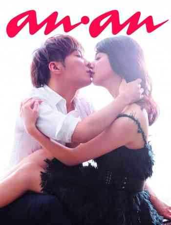成宮寛貴&佐々木希、anan表紙で大胆キス「幸せな恋の世界観を感じて」