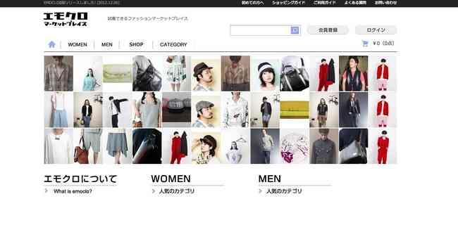 どこのネット通販で服を買いますか?