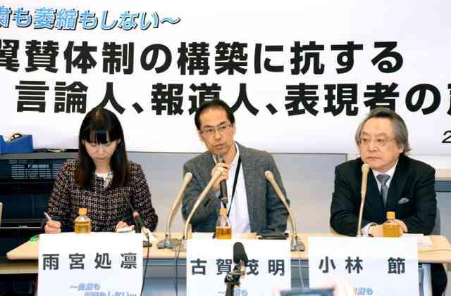 「政権批判の自粛、社会に広がっている」1200人声明:朝日新聞デジタル