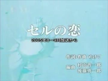 セルの恋 ‐ ニコニコ動画:GINZA