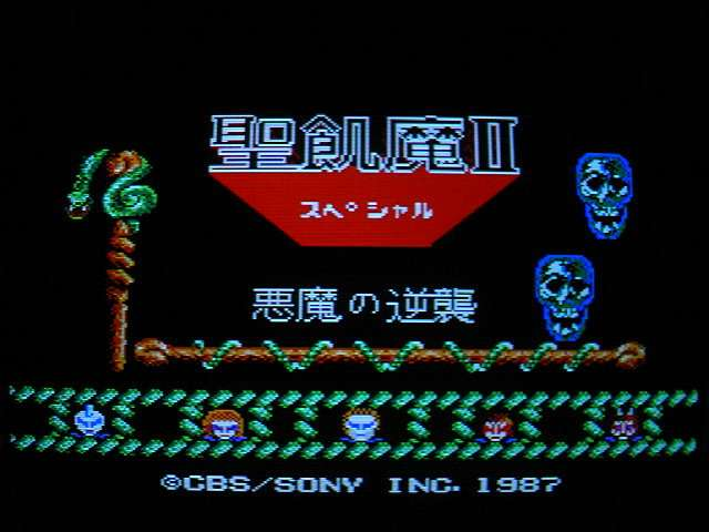MSX2用ソフト 聖飢魔Ⅱスペシャル 悪魔の逆襲 (SONY) 1987年