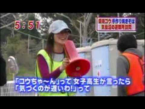 柴咲コウ 被災地訪問 - YouTube