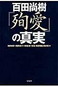楽天ブックス: 百田尚樹『殉愛』の真実 - 角岡伸彦 - 4800237548 : 本