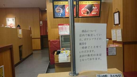 【朗報】販売休止になっていた「ケンタッキーフライドチキン」のポテトが販売再開