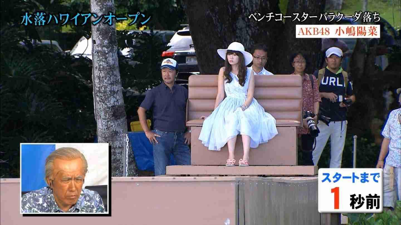 AKB48小嶋陽菜のエロすぎる水落がネット上で大人気「結果を出す天才」「サービスしすぎ」