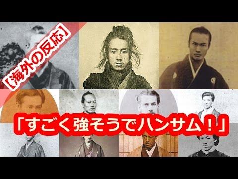 【海外の反応】外国人「すごく強そうでハンサム!」日本の幕末を駆け抜けたイケメン達に海外が感激! - YouTube