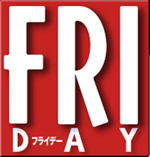 深田恭子と亀梨和也の深夜密会をフライデーが発見 – FRIDAYデジタル