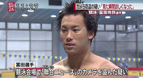アジア大会で窃盗容疑の冨田尚弥「自分は盗み行為はやってはいない。(別の人物からカメラを)バッグに入れられた」と弁明会見を開催決定