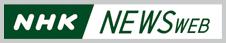 NHK NEWS WEB 過激派組織ISについて