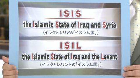 NHK、過激派組織ISを原則として「イスラム国」ではなく「イスラミックステート」と伝えることに