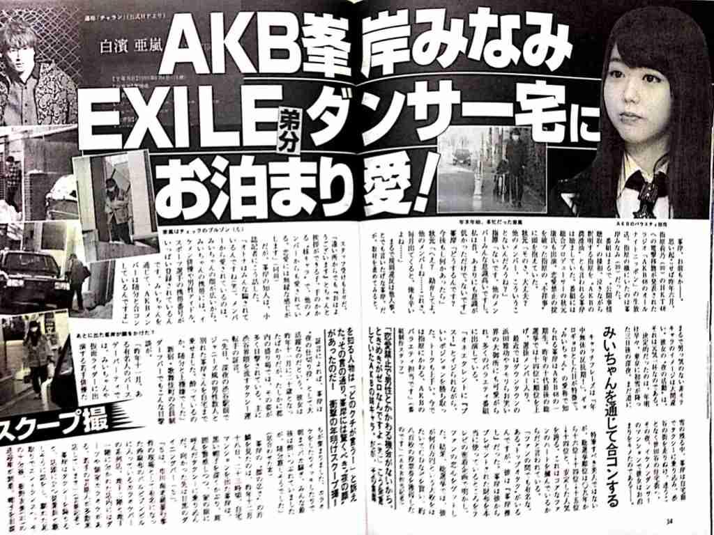 """ラブリ、弟・EXILE白濱亜嵐似の""""男顔""""すっぴん写真公開"""