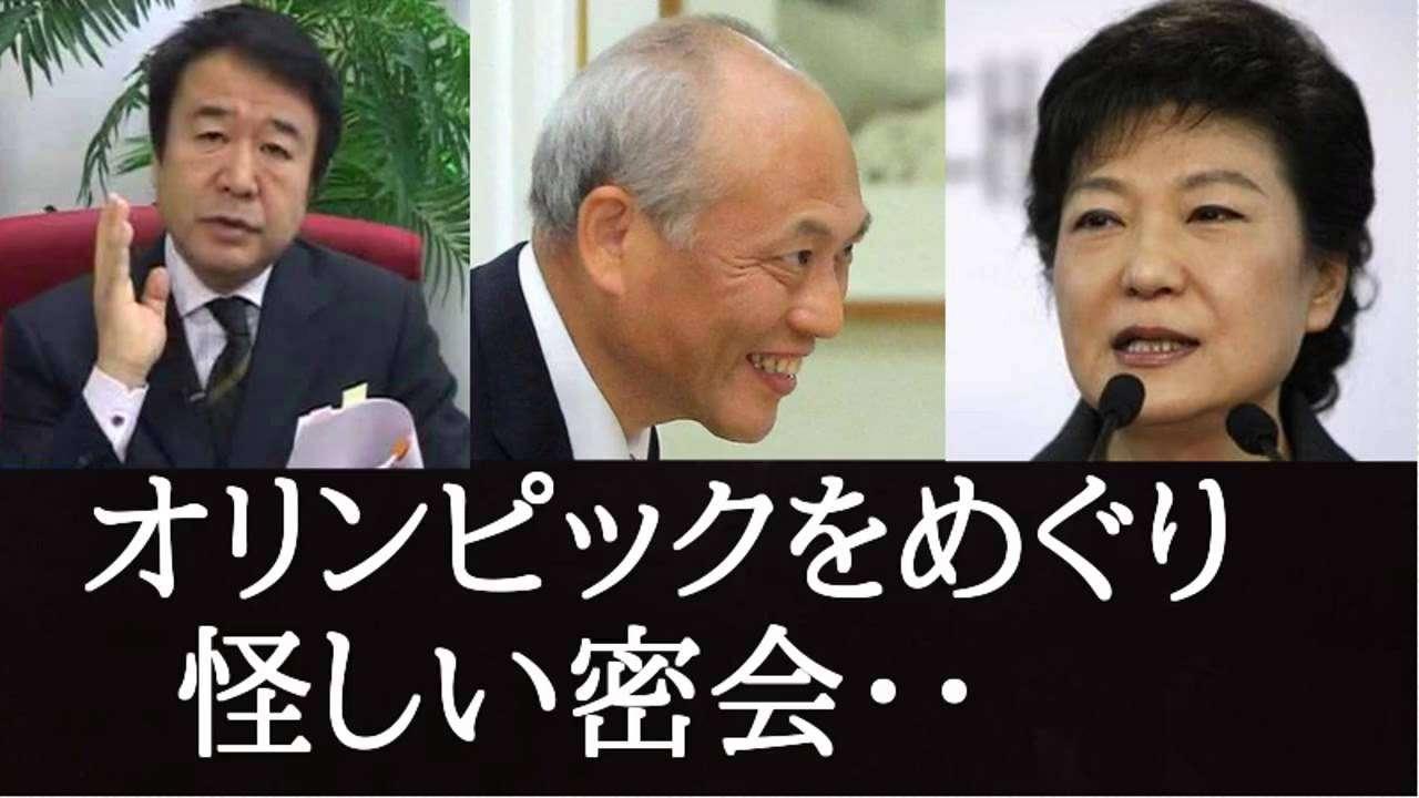 韓国は、もはや平昌オリンピックも開けない・・パククネと怪しい動きをする舛添要一知事 - YouTube