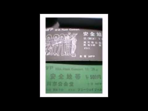 安全地帯 アマチュア時代の名曲「ぴあの」 - YouTube