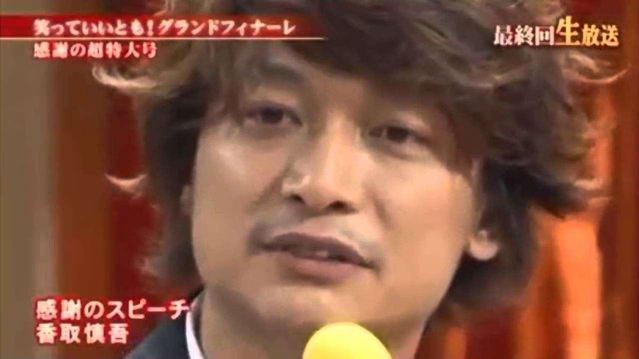 笑っていいともグランドフィナーレ 香取慎吾の感謝のスピーチ 最終回 - YouTube